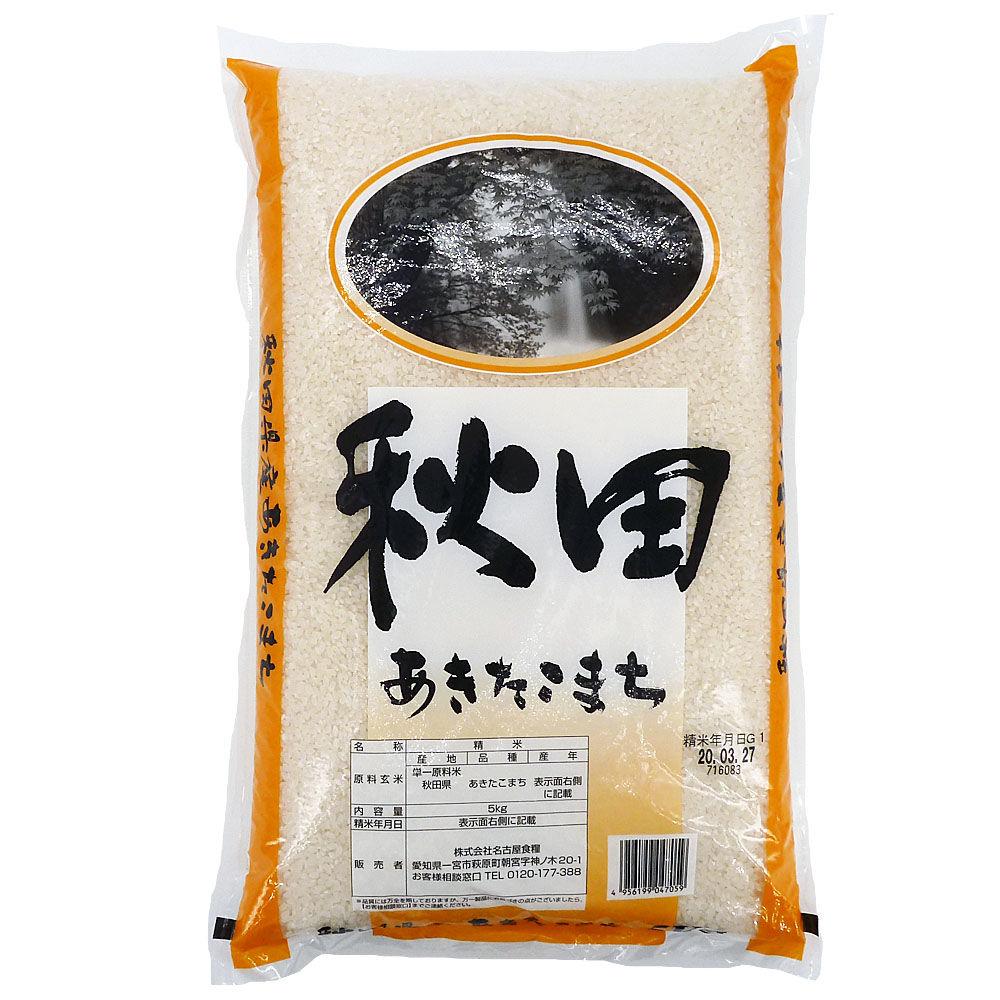 Japoniški Akitakomachi ryžiai 5kg